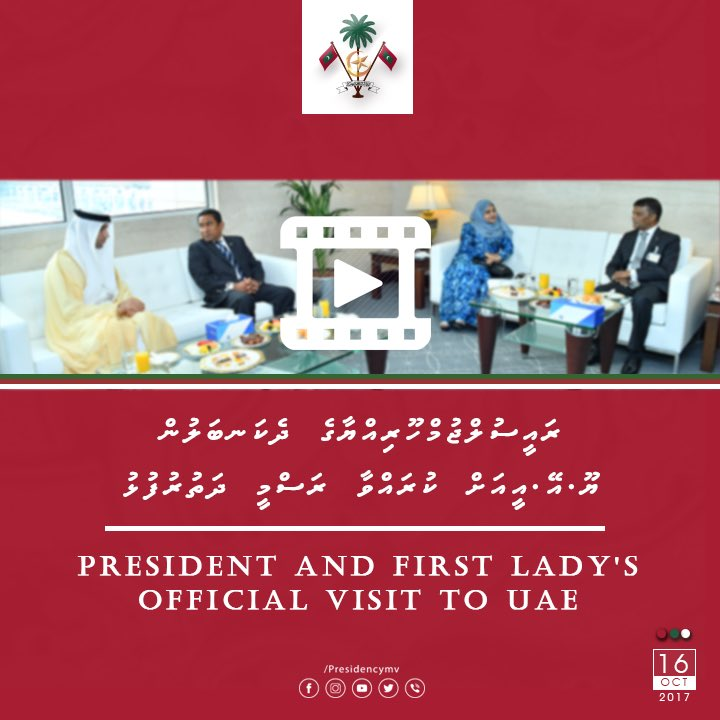 Video: President and First Lady arrive at #Dubai International Airport   https:// youtu.be/054wQH1U1xg  &nbsp;  <br>http://pic.twitter.com/2Kgt3vTIJx