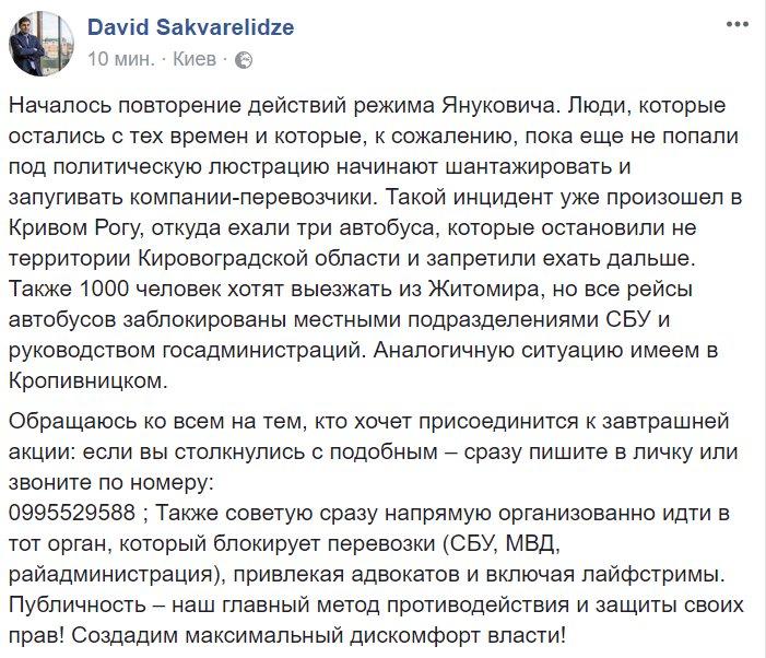 В законопроект по реинтеграции будут внесены поправки, - первый вице-спикер Геращенко - Цензор.НЕТ 8188