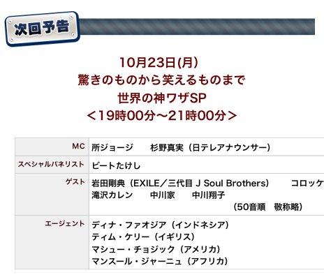 10月23日 19:00~21:00 世界まる見え!テレビ特捜部 ゲスト 岩田剛...