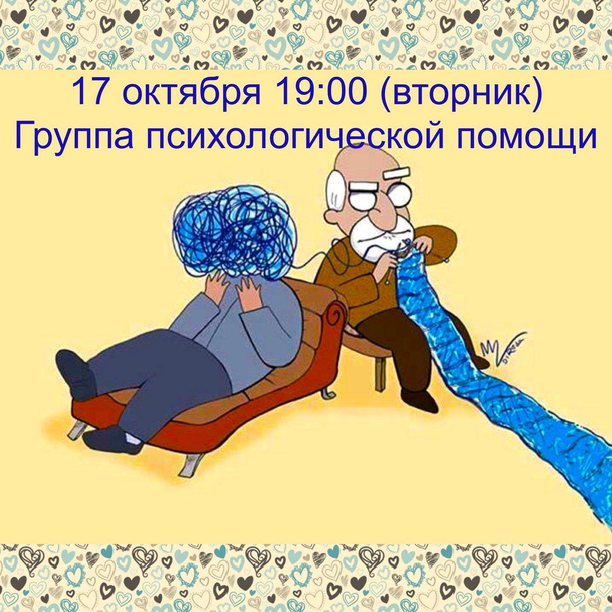 Картинки лучший психолог это этим