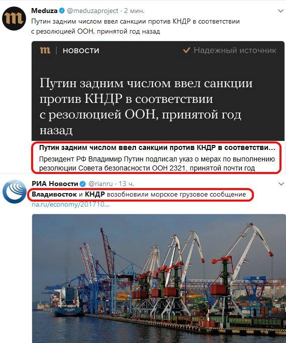 Путин ввел санкции против КНДР в ответ на проведение Пхеньяном ракетно-ядерных испытаний - Цензор.НЕТ 3225