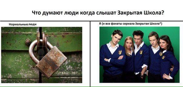 Закрытая школа приколы в картинках с надписями