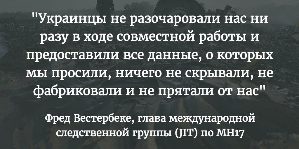 """""""Если кто-то не понимает, то я повторю: переговоры об истине невозможны"""", - прокурор по делу MH17 о возможном ослаблении санкций против РФ за помощь в расследовании - Цензор.НЕТ 1082"""