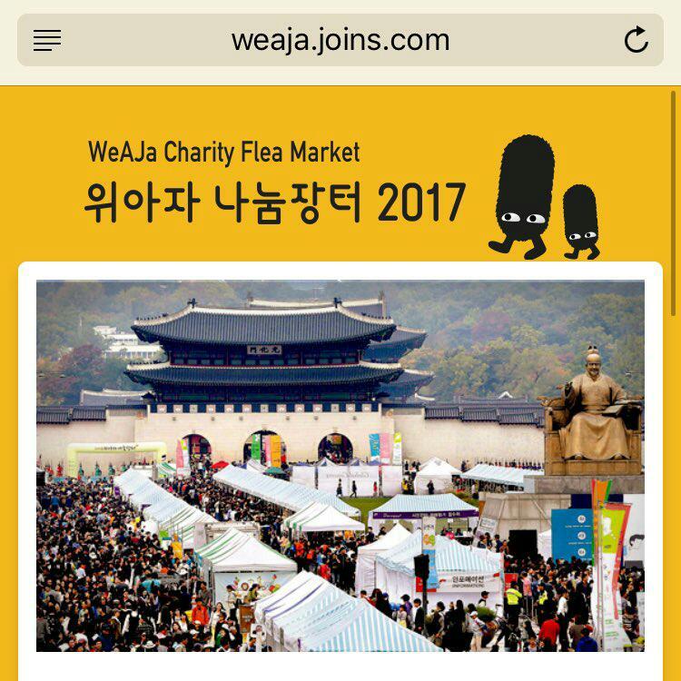 ►INFO◄ #JIMIN et #V vont participer au <2017 WeAJa Charity Flea Market> auquel ils donneront chacun un…  https:// twishort.com/WU7mc    pic.twitter.com/l4ufpA4q8a