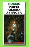 Азимов айзек книги скачать бесплатно