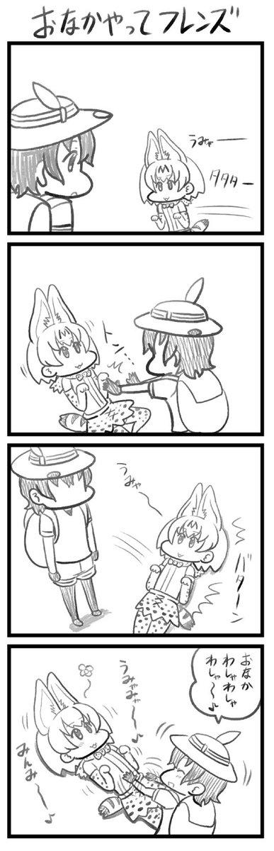 イエネコみんみ~ #けものフレンズ