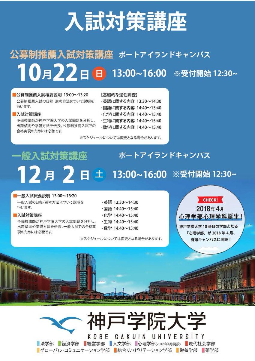 神戸 学院 大学 経営 学部