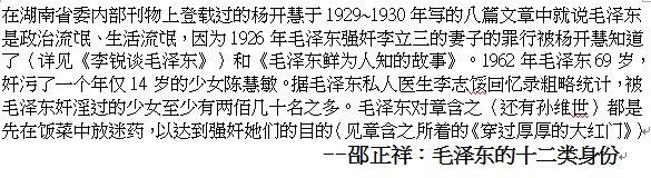 【揭秘】章含之孫維世被迷奸真相 毛澤東說給自己家定個富農即可(圖集)