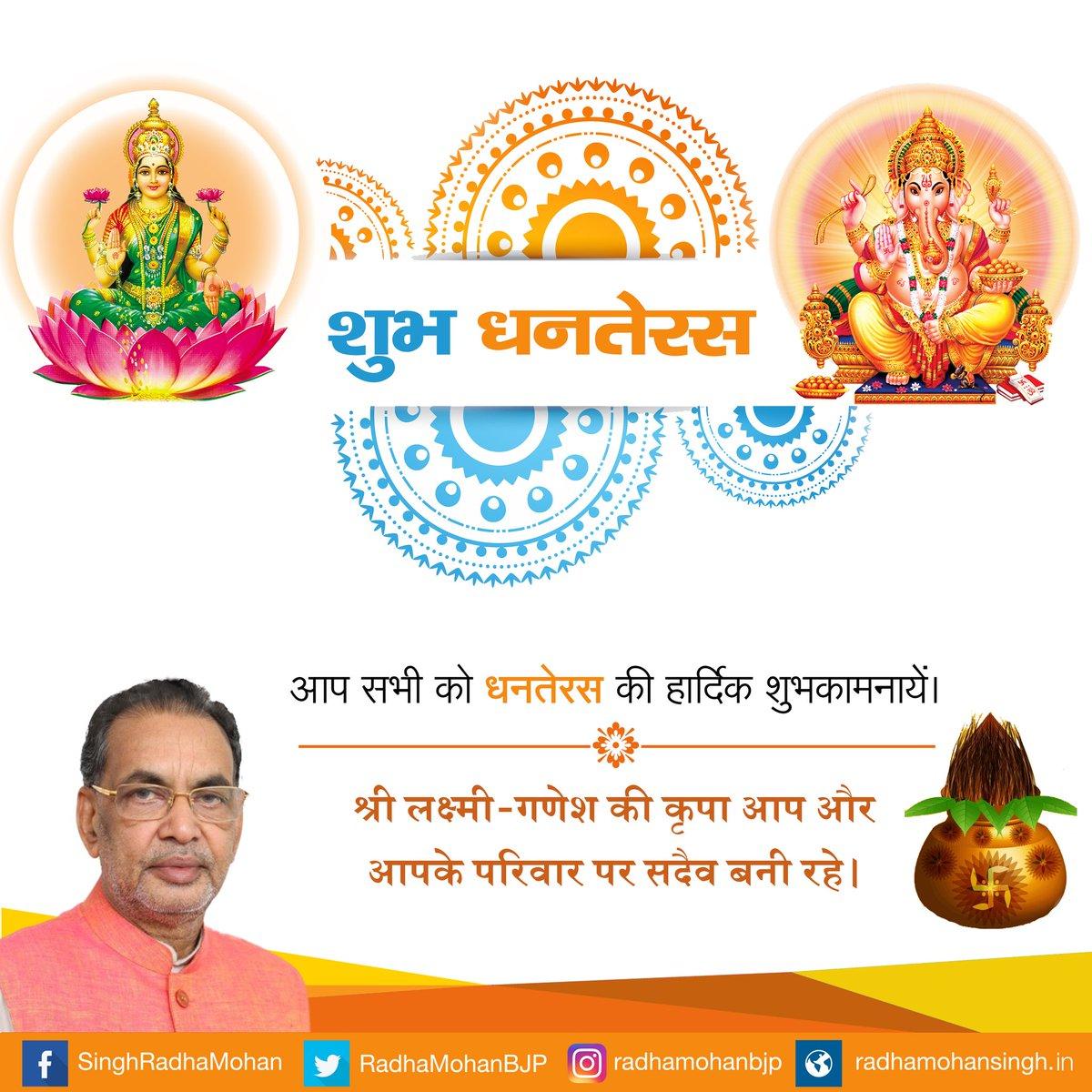 आप सभी को #धनतेरस  की हार्दिक शुभकामनायें। #Dhanteras https://t.co/rmY...