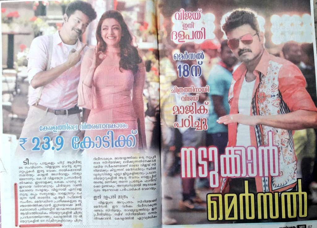 #Mersal Special article in Today&#39;s  #Vellinakshatram (Malayalam-Book) #MersalDiwali #MersalKerala #MERSALKeralaCelebrations <br>http://pic.twitter.com/5deAIGcs5Z