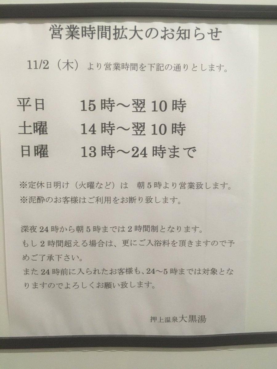 墨田区の風呂なし界隈激震の大事件つーかもはや革命 https://t.co/T1ngUYViab