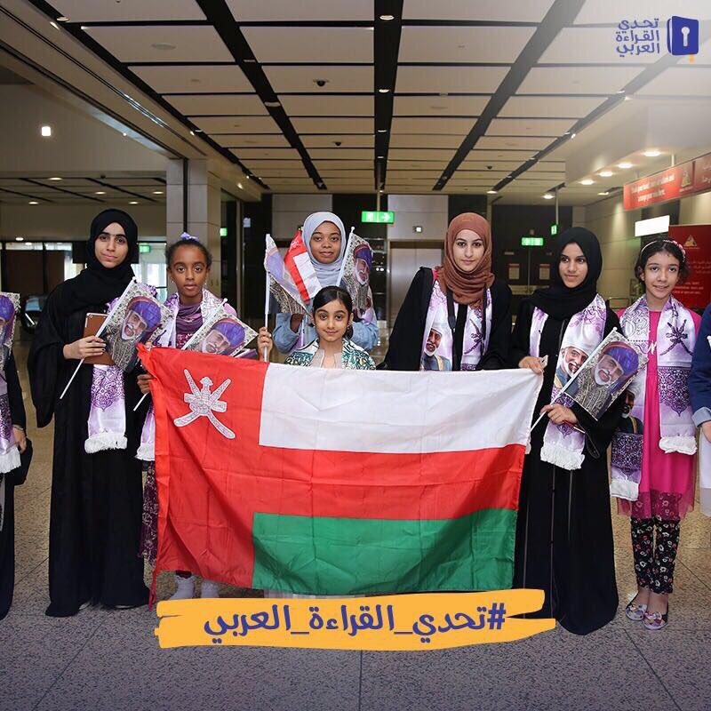 بالصور.. لحظة وصول #سما_بنت_صالح_العامري، بطل #تحدي_القراءة_العربي في...
