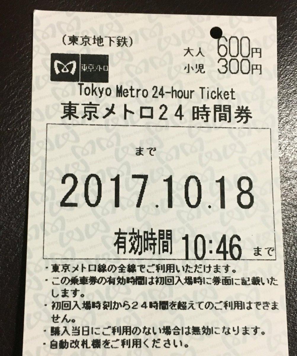 #東京メトロ24時間券 hashtag on Twitter
