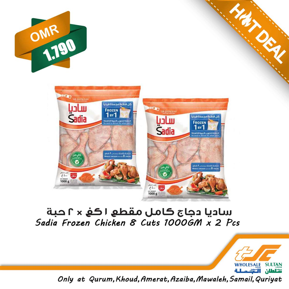 Sultan Center Oman on Twitter: