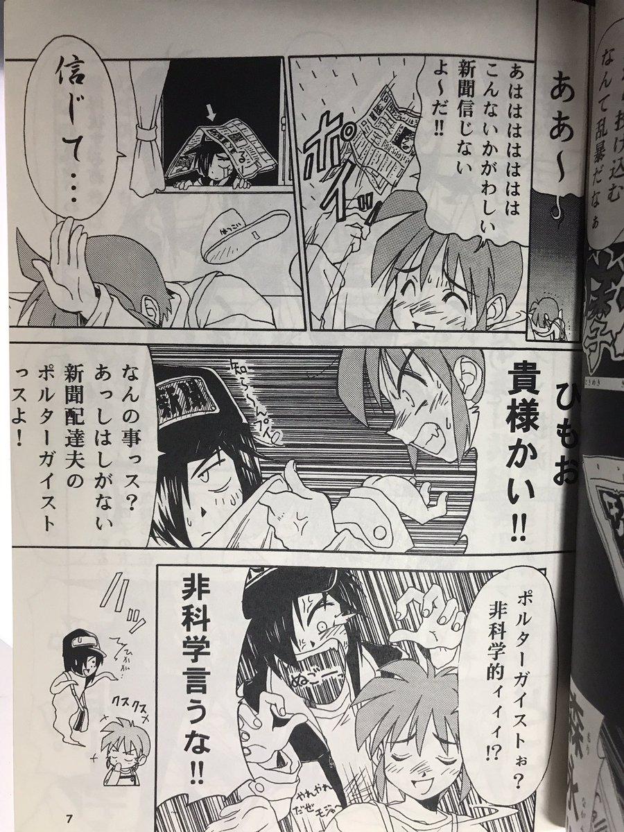 虹野×紐緒さんバレンタインネタ(^_^;)つ #んじゃめな本舗