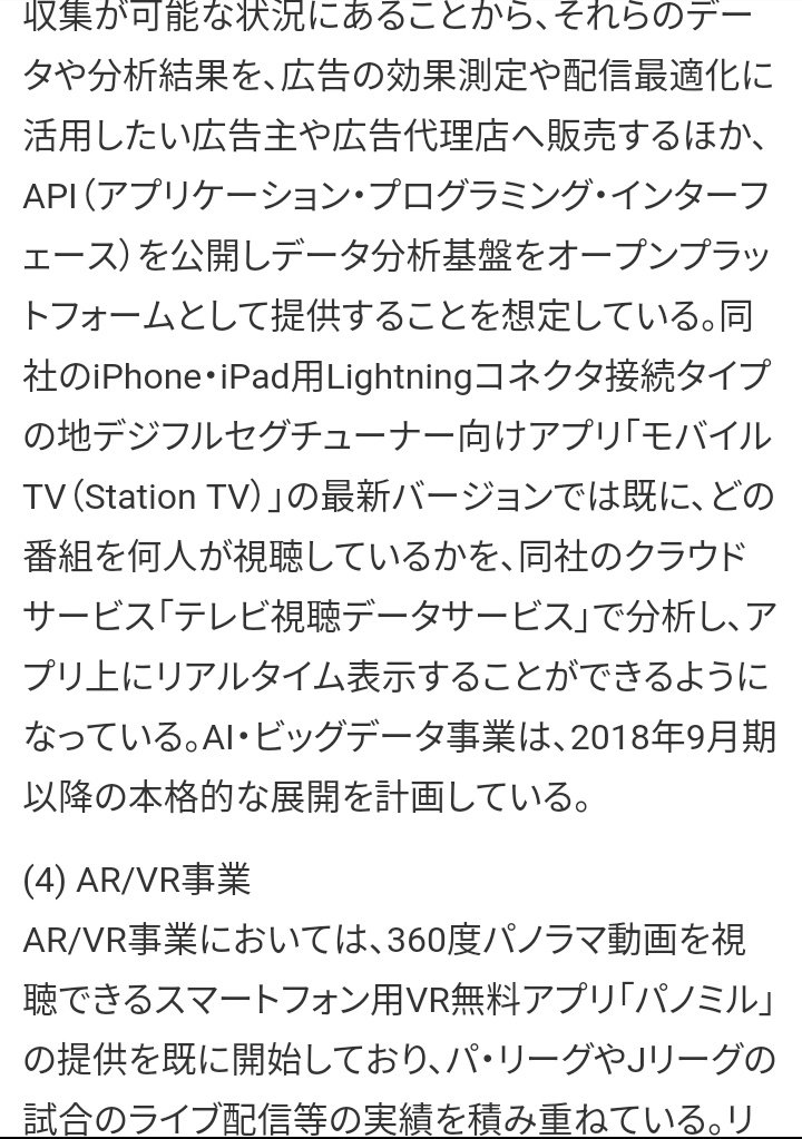 "test ツイッターメディア - <span class=""search-highlight""><span class=""search-highlight""><span class=""search-highlight""><span class=""search-highlight"">ピクセラ</span></span></span></span>業績予想続き 売上は下期偏重。 増収増益。  Home IoT事業 2017年9月期 売上5億予想  AR/VR事業 リアルタイムスティッチ、エンコード、配信、視聴まで提供。今後4K対応STB経由で視聴可能に。  AI・ビッグデータ事業 2018年9月期以降本格展開 https://t.co/SMmISzJ2kt"