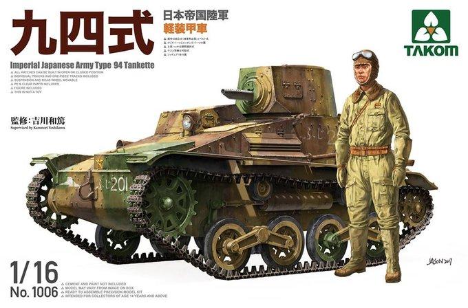 いつの間にか箱絵発表されていましたが、監修していたTAKOM 1/16九四式軽装甲車と九四式軽装甲車後期改修型の発売が11月末に決定した模様。私も被害担当艦として世間に名を晒しておりますので、どうぞ宜しくお願いします(^ ^;
