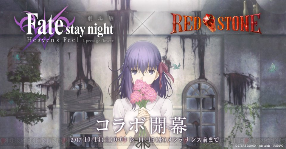 『RED STONE』と劇場版『Fate/stay night [Heaven's Feel]』コラボ内容を紹介!  #