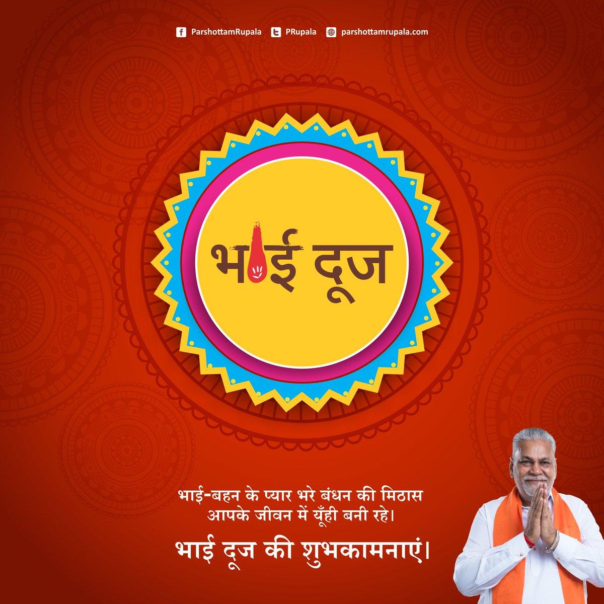 आप सभी को भाई दूज के पावन पर्व की हार्दिक शुभकामनाएं।  #BhaiDooj https...