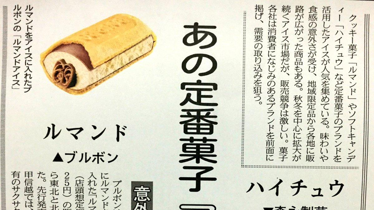 【明日のMJ】サクサクとした食感をそのまま楽しめる!?あの「ルマンド」がアイスの衣をまとって新登場です。愛すべき定番菓子のブランド力を使い、新たな話題づくりに挑みます。