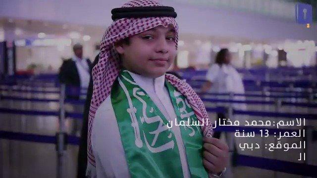 محمد مختار السلمان، بطل #تحدي_القراءة_العربي في #السعودية: أنا واثق من...