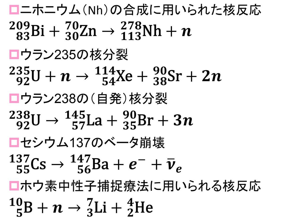 """小林良彦(こばやしよしひこ) على تويتر: """"原子核反応の例をいくつか ..."""