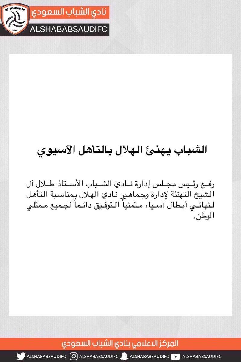 📄 #الشباب يهنئ الهلال بالتأهل الآسيوي ht...