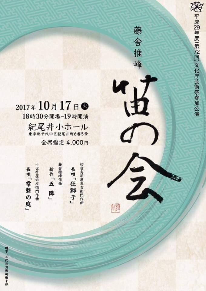 "kotora on Twitter: ""藤舎推峰さ..."