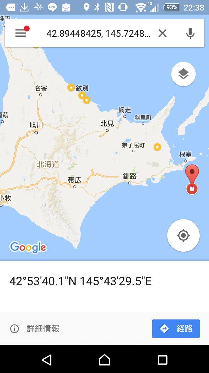 ⑤算出された地点をGoogleマップに入れて検索する。  その結果、地球を球体として導きだした重心は根室市の南の沖になりました。  忘年会会場は根室かな? この海域で洋上で行うと某国に拿h……おっと、誰か来たようだ。