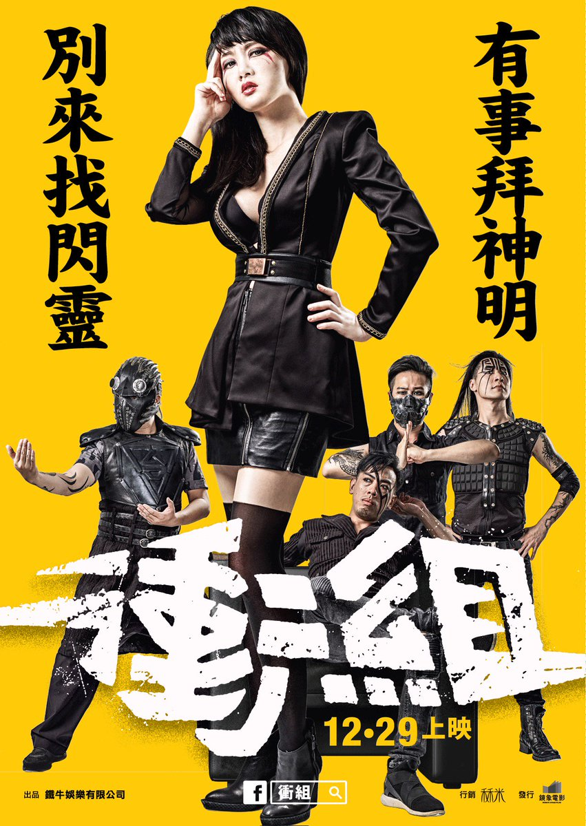 The first poster set of Chthonic's comedy movie [TSHIONG] has been up!! https://t.co/XhNtOS4cdv