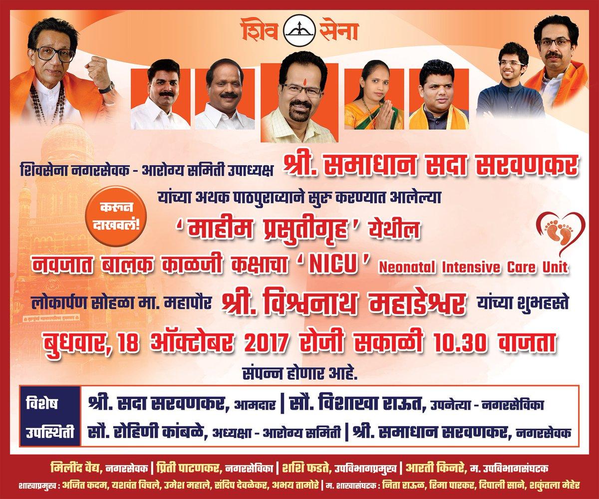 Inauguration of NICU at &#39;Mahim Maternity Home&#39; by the hands of Hon. Mayor @iamvmahadeshwar ji, tomorrow at 10.30 AM. #ShivSena @AUThackeray<br>http://pic.twitter.com/W3cblk4epm