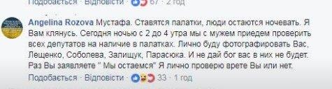 """Найем пообещал обратиться к митингующим под Радой: """"Чтобы не было никаких методов физического воздействия на народных депутатов"""" - Цензор.НЕТ 7587"""