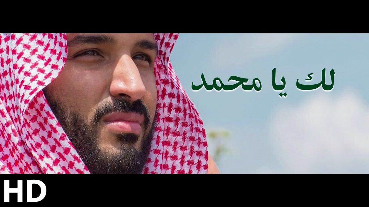 #فيديو_كليب | لك يا محمد | #محمد_عبده ....