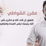 RT @BedayaTv: مقرن الشواطي  طهور ان شاءالله وماترى...