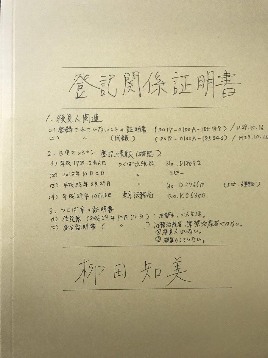 "TOMOMI.YANAGITA no Twitter: ""昨日、つくば市役所で住民票と身分証明 ..."