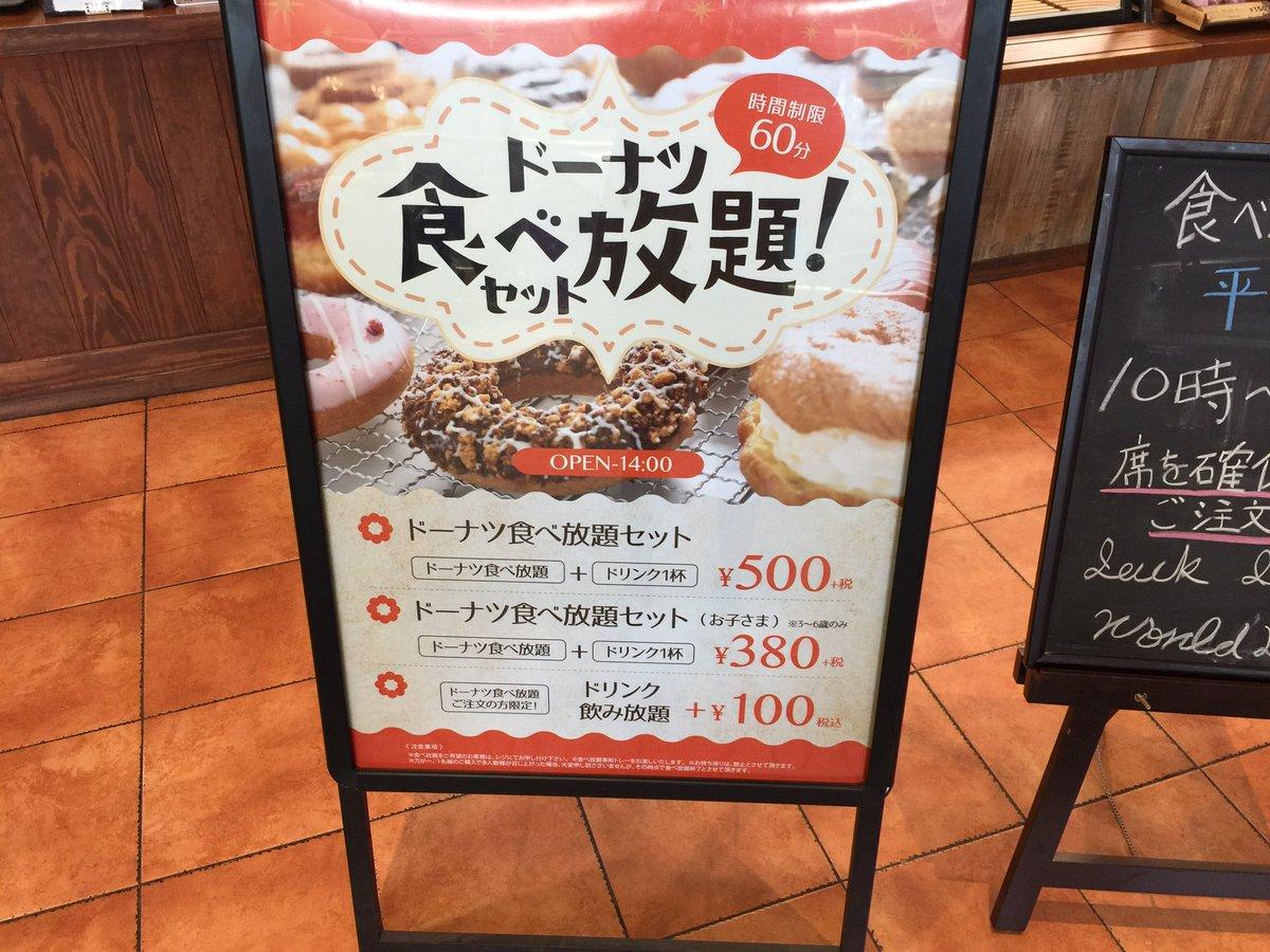 500円でドーナツ食べ放題で100円上乗せするとドリンクまで飲み放題。ドーナツもカラフルで可愛いくて大体いつも席ガラガラ。ミスドよりコスパいいのでジャック イン ザ ワールド ドーナツは割とオススメです😌👏🏻👏🏻
