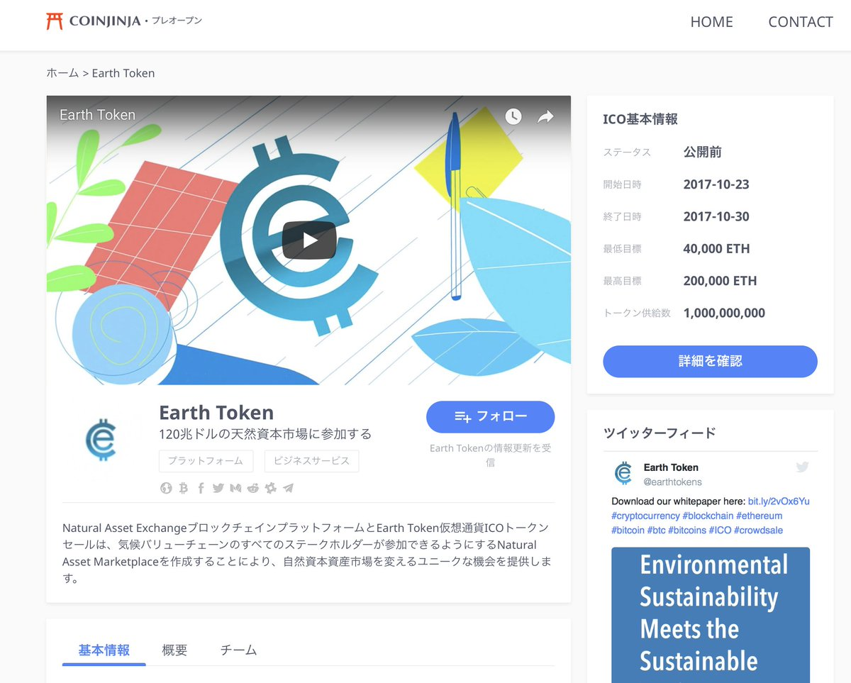 Thank you for listing Earth Token on @coinjinja visit  http:// ow.ly/ESXN50eDdcL  &nbsp;   #ETH #ico #cryptocurrency #bitcoin #EARTH <br>http://pic.twitter.com/JEbMVxzE3p