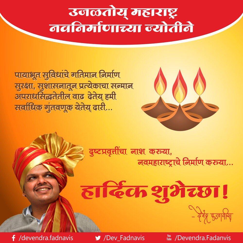 दुष्टप्रवृत्तींचा नाश करूया, नवमहाराष्ट्राचे निर्माण करूया... #Diwali2...
