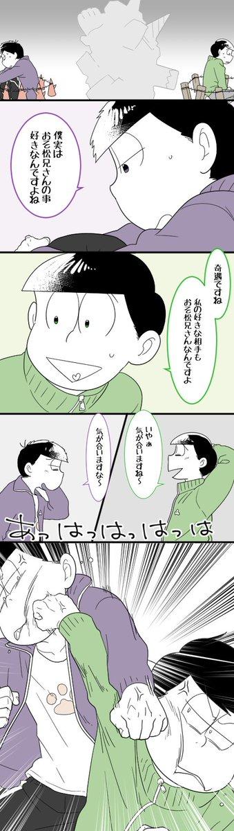 「おそ松兄さんの事好き」【年中おそマンガ】