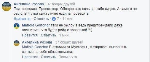 """Найем пообещал обратиться к митингующим под Радой: """"Чтобы не было никаких методов физического воздействия на народных депутатов"""" - Цензор.НЕТ 151"""