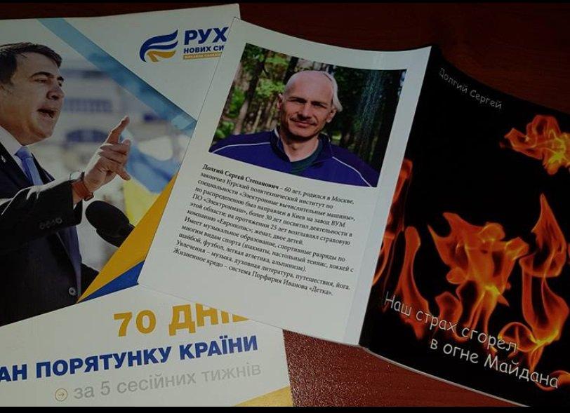 Суд арестовал Олийника, причастного к избиению полицейского во время столкновений возле Рады 17 октября, - Геращенко - Цензор.НЕТ 4675