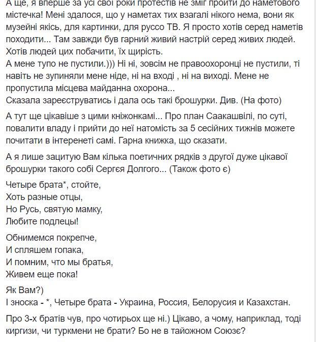 Суд арестовал Олийника, причастного к избиению полицейского во время столкновений возле Рады 17 октября, - Геращенко - Цензор.НЕТ 3887