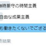 衝撃の事実w日本のエンジニアが求める物の6割は「ばなな」!?