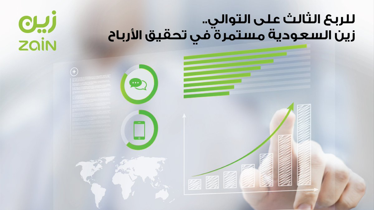 Image result for تطبيق زين السعودية
