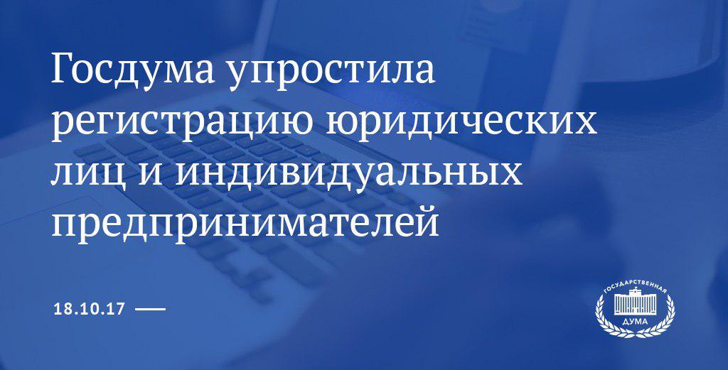 Государственная регистрация права собственности по наследству