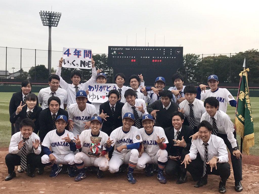 駒澤大学野球部 hashtag on Twit...