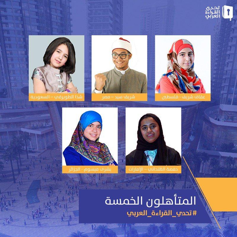 دبي : محمد بن راشد يتوّج الفائزين بـ«تحدي القراءة العربي»