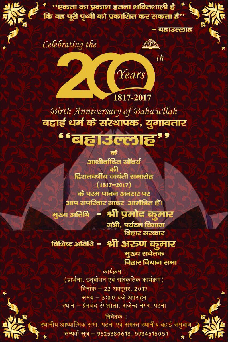 Inviting all peoples of the world to join us in celebrating the Bicentenary of #Bahaullah200 #Lucknow #Pune #Patna #Delhi #Bahai<br>http://pic.twitter.com/DYcpzl0HKb