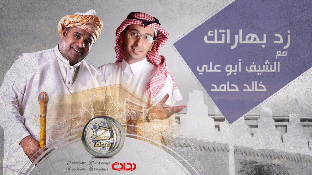 زد بهاراتكـ  مع الشيف ابو علي | @xxpp3330  وخالد حامد | @khalidhamid77...