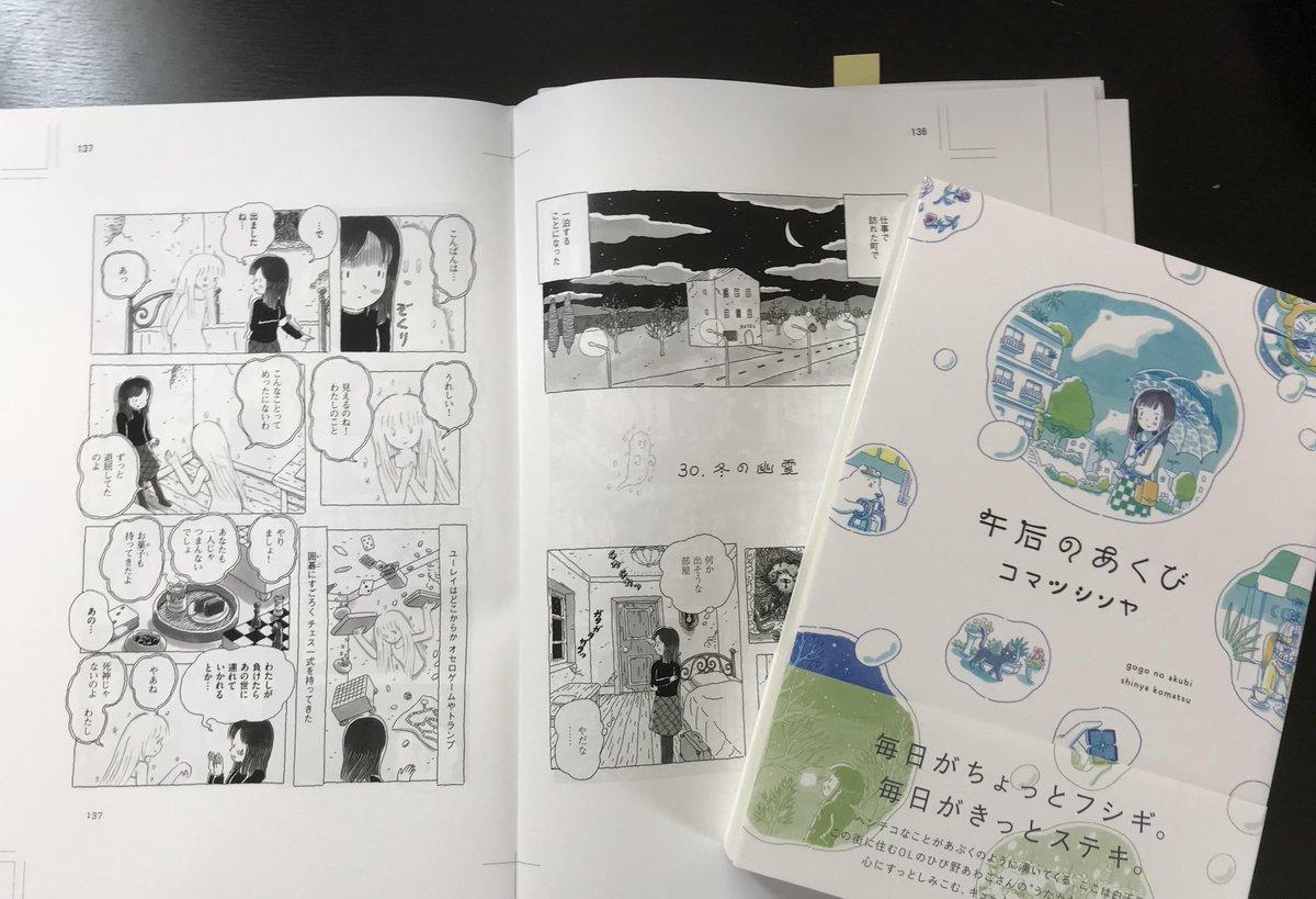 """小原 央明 Twitterissä: """"コマツシンヤさんの新刊マンガ『午后のあくび ..."""